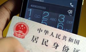 夺命诈骗电话背后空悬的实名制:经销商用假身份证批量绑卡