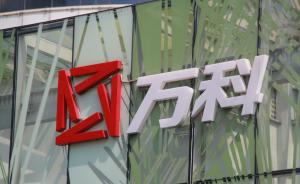 央媒刊文追问万科事件:中国独立董事事实上独立么?