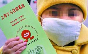 上海少儿住院互助基金扩大参保人员范围、第三方缴费试点