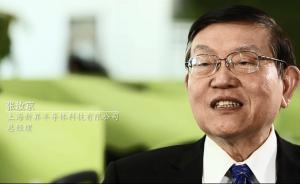 中国实验室|张汝京:韩国人可以做到,我们为什么不能呢?