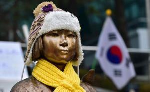"""首尔""""慰安妇""""追悼公园揭幕,韩外长称日韩""""信赖基础铸就"""""""