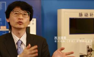 中国实验室|西川清吾:既会家务又会照顾人的机器人难实现