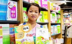 新人教版小学语文教材减少识字量,更注重口语交际和阅读