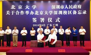 深圳市政府与北京大学签署备忘录,拟共同建设北大深圳校区
