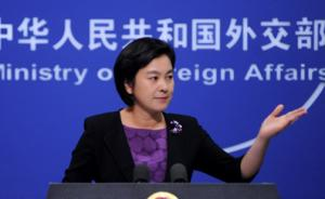 外交部严厉谴责袭击我使馆极端暴力行径,要求迅速彻查真相