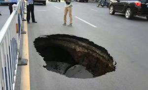 兰州再现塌陷:省政府门口马路发生塌陷,8月已至少发生6起