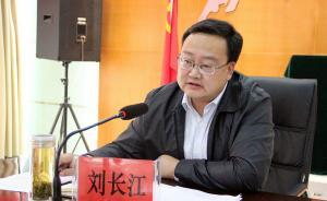 甘肃张家川县委书记刘长江落马,任内曝出发帖少年被拘事件