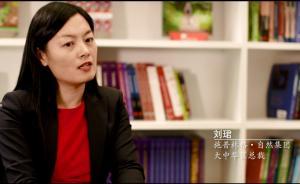 中国实验室|刘珺:别让年轻的科研人员因收入低而放弃梦想