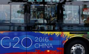 G20看点扫描:中国方案引人注目,企业智慧值得期待