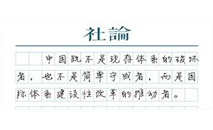 【社论】G20峰会的中国主张