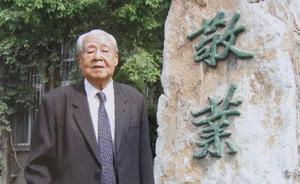 南开大学107岁教授杨敬年去世,刚刚获颁牛津大学荣誉院士