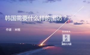 """2016年7月8日上午11时韩美两国正式对外宣布,从韩美同盟层面出发,决定在驻韩美军基地部署""""萨德""""反导系统。7月13日,韩国政府宣布""""萨德""""系统将部署在庆尚北道星州郡。青瓦台表示,部署""""萨德""""是自卫性防御措施,是为应对朝鲜核导威胁,保护国家安全和国民生命而作出的决定。换言之,韩国目前的国防力量真的不足以应对安全威胁、保卫国民么?"""