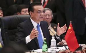 预热 | 李克强历次出席东亚峰会向世界传递出什么信号?