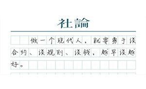 【社论】人伦代替不了契约