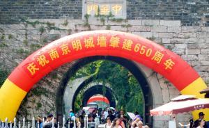 南京明城墙迎650周岁,官方:暂不会对市民全部免费开放