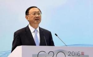 杨洁篪:G20杭州峰会中国理念集中反映在习近平与会讲话中