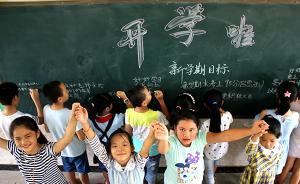 北京网友晒小学生11万开学清单:含培训班、假期旅游开支等
