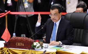 李克强出席中国-东盟建立对话关系25周年纪念仪式