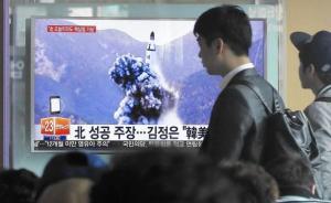 中方表态:坚决反对朝鲜再次核试验,强烈敦促信守无核化承诺