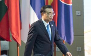 大外交|李克强东亚峰会重申南海立场,美媒赞中国胜利