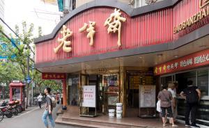 老半斋等上海5家老字号餐企承诺整改:进店迎宾,离店送客