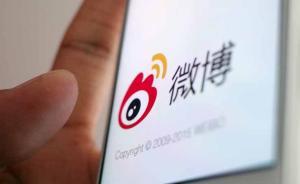 安徽推政务微博微信:15天不更新、重大舆情失声的通报整改