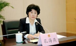 三个月职务二次调整:孔海燕任江苏省政府副秘书长、信访局长