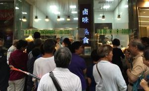 中秋节上海鲜肉月饼和酱鸭热销,民警抓黄牛助市民排队