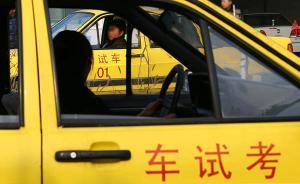 上海驾考回炉合格率下降:原出租车司机3年重考77次都没过