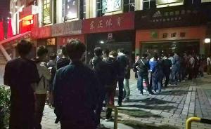 陕西球迷通宵排队抢购国足球票,心里嫌贵依旧得买
