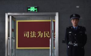 """最高法等9部门联合惩戒""""老赖"""":参加招投标活动将受限"""