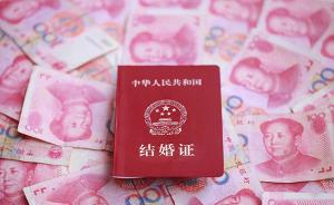 """天价彩礼让陕西部分农村家庭""""因婚致贫"""":条件越差要得越高"""
