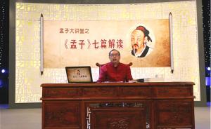 首届国际青年儒学论坛开幕,陈来现场开讲《孟子》七篇第一讲