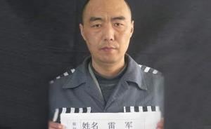 湖北蔡甸监狱一在押犯医院穿囚服逃脱,去年曾获准减刑11月