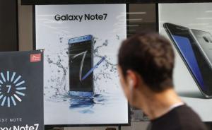 因召回进程问题,三星推迟韩国市场Note7恢复销售日期