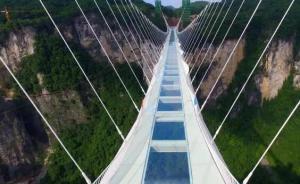 张家界大峡谷玻璃桥9月30日恢复运营,可实名制预约购票
