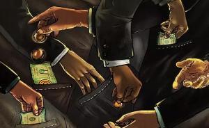 """陕西一官员遭""""儿媳""""举报有数十套房产和巨款,目前已被双规"""
