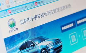 """北京摇号系统可窥个人信息,一句""""系统问题""""就可免责?"""