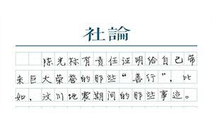 """【社论】陈光标有义务证明自己的""""事迹"""""""