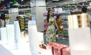 今起化妆品消费税大幅调整,欧莱雅宣布将降价