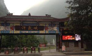 """最短命5A景区重庆神龙峡:火速升A,遭摘牌又火速""""复出"""""""