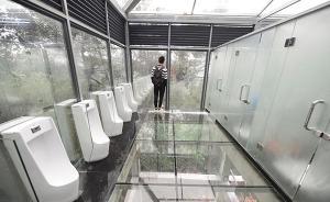 湖南石燕湖透明厕所引热议,官方:2日将启用,不会暴露隐私