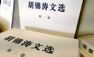 深入学习《胡锦涛文选》:马克思主义中国化的重大成果