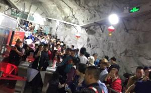 华山主峰突发8-9级大风,索道停运致大批游客深夜滞留山顶