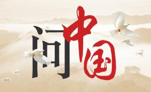 问中国|中国发展稳定为上,政通人和百业俱兴