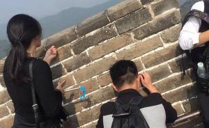 情侣不听劝阻在八达岭长城乱刻乱画,网友不满拍照发微博