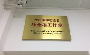 在沪旅游大学生遗失行李箱,平安志愿者10分钟助其找回