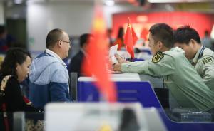 """黑龙江游客在越南火烧越南盾,国家旅游局将其列入""""黑名单"""""""