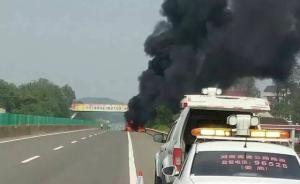 沪昆高速娄底段一客车在行驶中起火,车上46人全部及时逃生