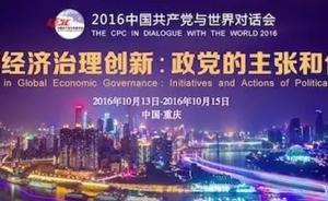 """""""中国共产党与世界对话会""""为何选择重庆,将讨论哪些话题?"""